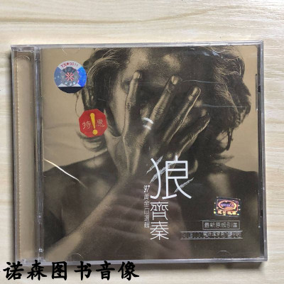 全新 齊秦 狼 97黃金自選輯 1CD 美卡
