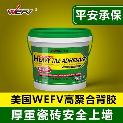 瓷砖界面剂 墙面瓷砖瓷背胶 瓷砖胶强力粘合剂瓷砖胶水强力1kg