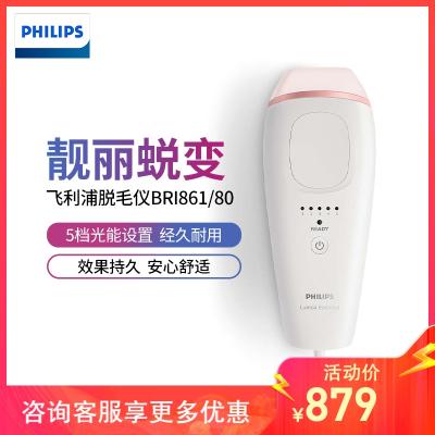 飛利浦(Philips) 脫毛器 脈沖光脫毛Lumea光子激光家用全身脫毛儀便攜式激光脫毛BRI861