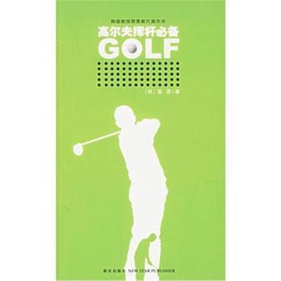 高爾夫揮桿——的高爾夫系列(韓)裴勇9787802250208新星出版社
