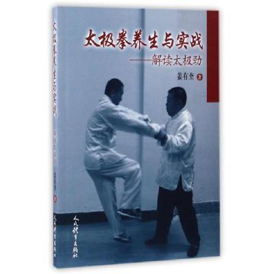 太極拳養生與實戰--解讀太極勁姜有奎9787500949916