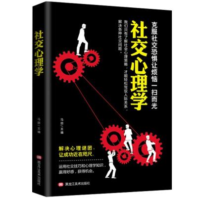 克服社交恐惧让烦恼一扫而光 社交心理学 社交书籍 人际交往 成功人士必读励志书籍受益一生书全白话文学