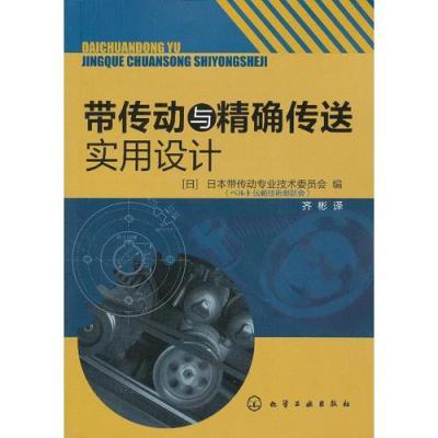 带传动与精确传送实用设计(国外精确带传动的经典著作)