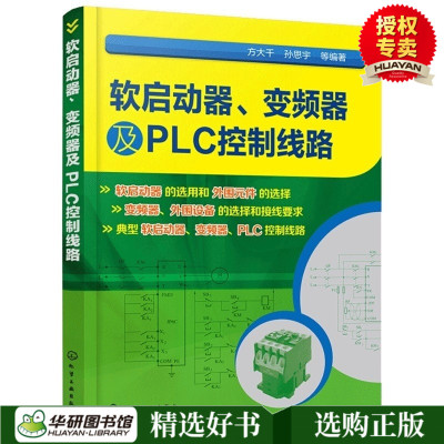 正版 軟啟動器變頻器及PLC控制線路 變頻器選用外圍設備選擇接線技術書籍 工作原理變頻器PLCLOGO電子模塊元器選擇編
