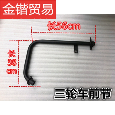 三轮车消声器/宗申125/150/200//福田125/150/200/ 排气管/烟筒 三轮车前节