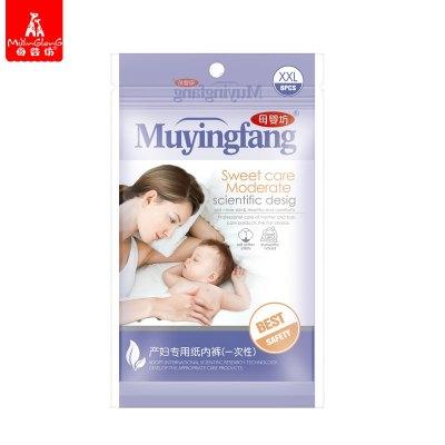 母嬰坊產婦專用一次性紙內褲免洗型孕婦待產產后旅行產后用品月子內褲包裝6條裝
