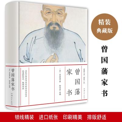 曾国藩家书(精装版)