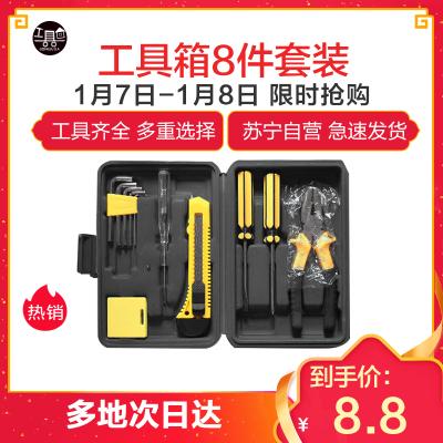 【苏宁自营 新品大促】工具箱8件套装 家用工具箱
