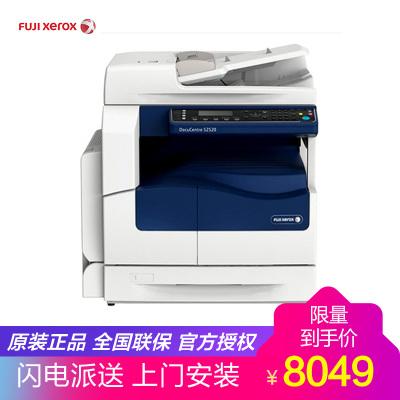 富士施樂(Fuji Xerox)S2520NDA A3A4幅面黑白激光打印機一體機復印機彩色掃描多功能數碼復合機替代S2320ND單紙盒帶輸稿器
