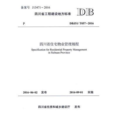 四川省住宅物业管理规程