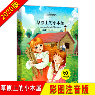 【正版包郵】原上的小木屋注音彩圖版 語文新課標科一年級二年級課外書注音版兒童讀物6-7-8-10歲少兒書籍圖