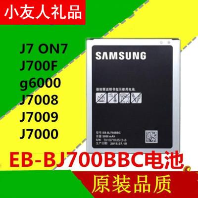 适用三星J7 ON7电池 g6000 J7008 J7009 J7000 J700F手机电池电板