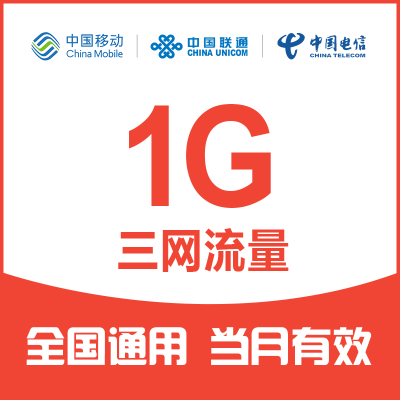 移动 电信 联通手机流量充值1G 全国通用 当月有效