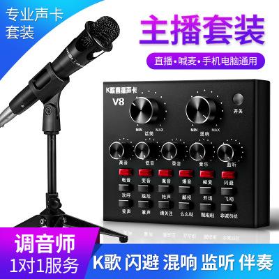 V8聲卡配麥克風套裝 電腦手機直播聲卡K歌通用電音變音設備