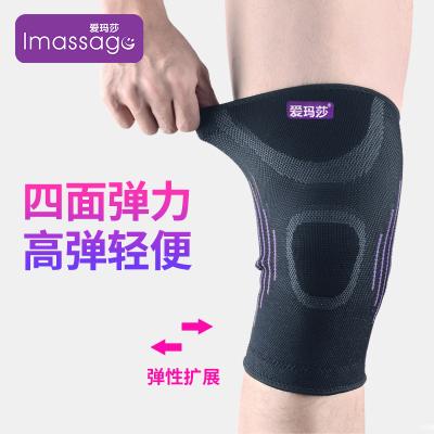 愛瑪莎護膝男女士運動籃球足球羽毛球騎行跑步運動四面彈夏季透氣膝蓋護具