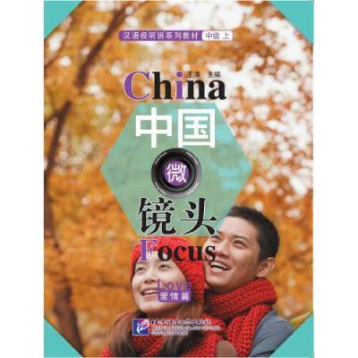 中國微鏡頭—漢語視聽說系列教材 中級(上)愛情篇