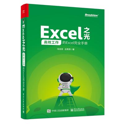 EXCEL之光:高效工作的EXCEL完全手冊 馮注龍 著 專業科技 文軒網
