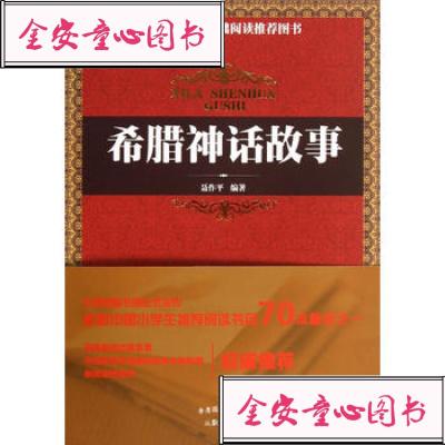 【单册】希腊神话故事/聂作平/四川美术出版社