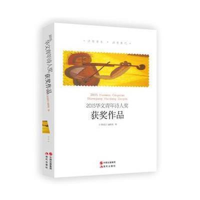 正版書籍 2015華文青年詩人獎獲獎作品 9787514341836 現代出版社