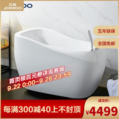 JOMOO九牧 衛浴小戶型亞克力浴缸式家用單人浴盆迷你浴缸Y071212