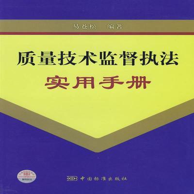 正版质量技术监督执法实用手册/易苍松 编著/中国标准出版社中国