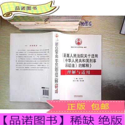 正版九成新《最高人民法院關于適用 ;中華人民共和國刑事訴訟法的解釋》理解與適用