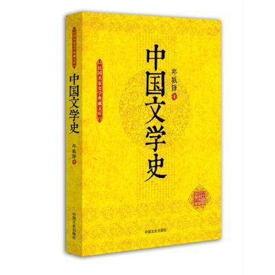正版書籍 中國文學史(全2冊)(民國名家史學典藏文庫) 9787503457340 中國文