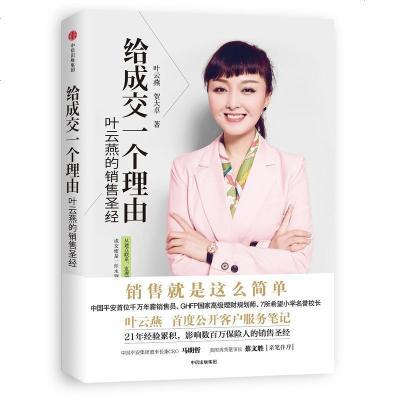 0808【 正版書籍】給成交一個理由 中國平安首位千萬年薪銷售員 GHFP國家高級理財規劃師葉云燕