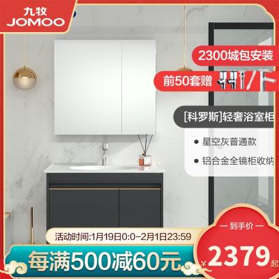 【新品】九牧JOMOO 轻奢 多层实木 浴室柜组合 欧式 挂墙式 洗脸盆洗手盆组合洗漱台A2255