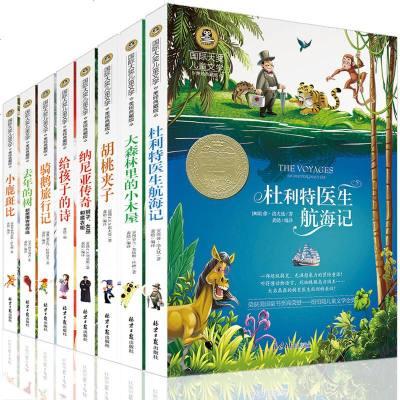 正版国际大奖儿童文学8册儿童读物7-10-15岁三四五六年级阅读课外书8-12岁纳尼亚传奇 大森林里的小木屋中小学生