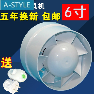 A-STYLE6寸换气扇排气扇150排风扇厨房卫生间160PVC管道风机送风机