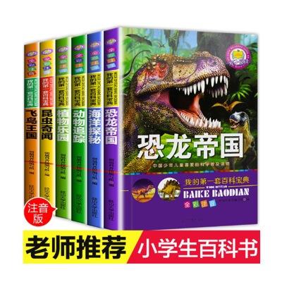 我的百科寶典(全6冊大字彩色注音版)恐龍帝國動物世界植物海洋昆蟲飛鳥5-12歲課外小學生科普書籍