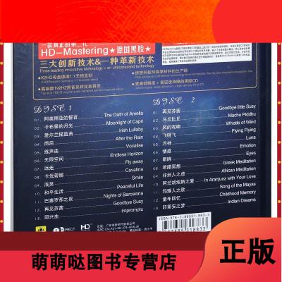 【正版】環球音樂紀行 精選車載碟片唱片光盤 2CD黑膠