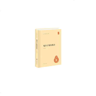 鬼谷子集校集注(中華國學文庫)