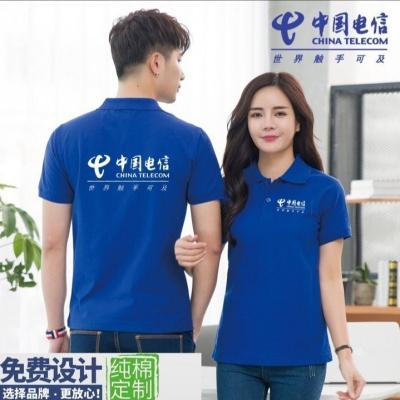 韓路 夏中國電信工作服定制翻領短袖T恤中國聯通移動廣告衫定制印logo