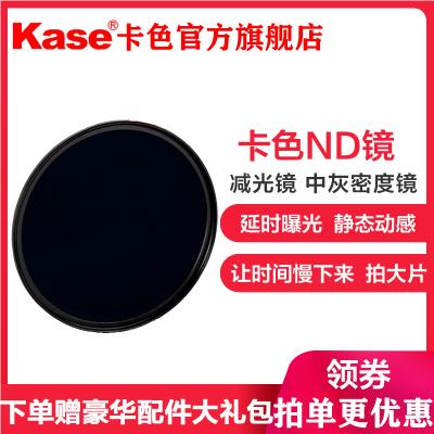 卡色(Kase)77mm ND1000(減10檔)減光鏡nd鏡 中灰密度鏡 濾鏡 低色偏 延時曝光 AGC款