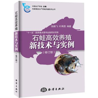石蛙高效養殖新技術與實例(修訂版)