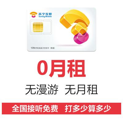 苏宁互联至简手机卡 0月租电话卡低月租手机卡 移动、联通、电信制式上网卡4G电话卡流量卡