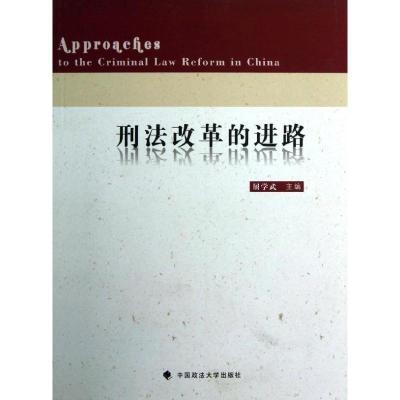 刑法改革的進路屈學武9787562045489中國政法大學出版社