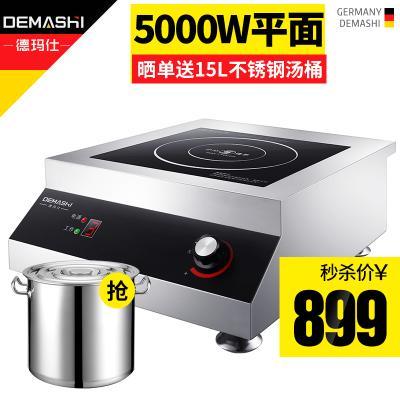 德玛仕(DEMASHI) 大功率电磁炉商用 5000W 商业电磁灶电炉灶爆炒炉 自营 加厚不锈钢 IH-TT-5000N