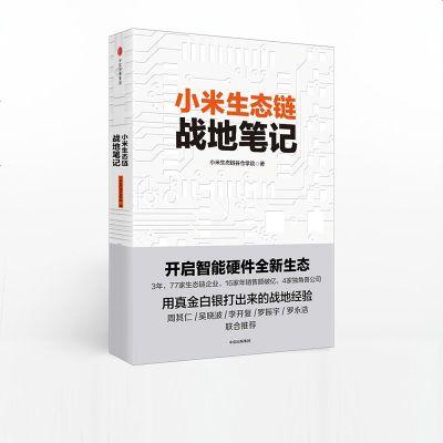 正版小米生态链战地笔记 谷仓学院 3年6家年销售额破亿 参与感 之后小米再度复盘 经济管理 畅读销书 企业管理书籍