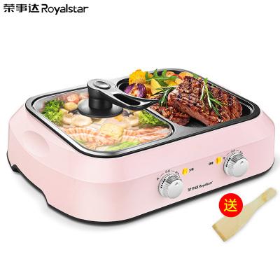 榮事達(Royalstar)涮烤兩用SK130B電烤盤電烤爐無煙燒烤爐家用電烤盤韓式鐵板燒烤肉機鍋烤魚