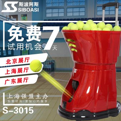 網球發球機網球練習器智能自動網球發球設備