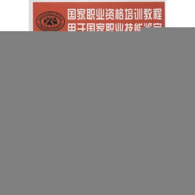 正版 燃气具安装维修工 无 中国劳动社会保障出版社 9787504598875 书籍