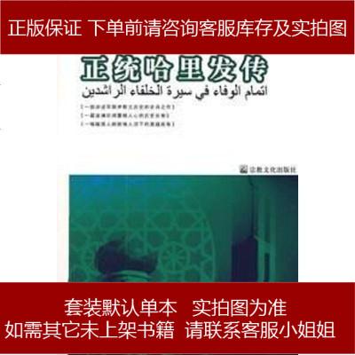 正統哈里發傳 ·胡澤里 宗教文化出版社 9787802540675