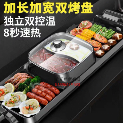 家用电烤炉电煮锅电炒锅电烤盘家用烧烤盘实用烧烤机A32W