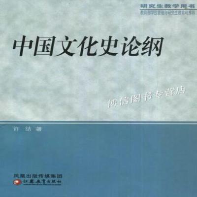 正版中国文化史论纲/许结著/江苏教育出版社江苏教育出版社许结