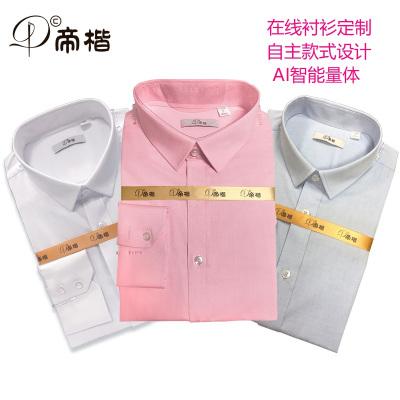 帝楷(deelkall-05M19S0070810)男士商務休閑舒適優雅襯衫襯衣在線定制精美繡字 白色 灰色 粉色