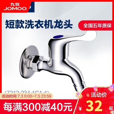 JOMOO九牧 衛浴龍頭 精銅快開4分/6分 單冷單孔入墻洗衣機加長水龍頭帶水嘴 7212-234