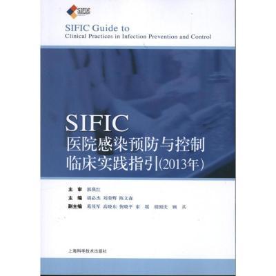 TSYSIFIC感染預防與控制臨床實踐指引(2013年)(2013)